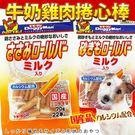 【zoo寵物商城】DoggyMan》犬用迷你牛奶雞肉/雞胗捲心棒-70g