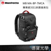 Manfrotto MB MA-BP-TMCA 專業級3合1斜肩後背包 進化版 正成總代理公司貨 相機包 首選攝影包