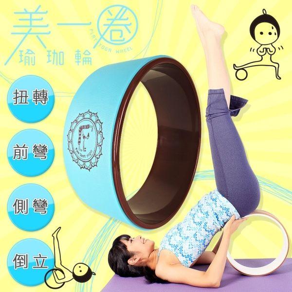 Fun Sport yoga 美一圈瑜珈輪+蘿莉絲背袋 (yoga wheel/瑜珈圈)