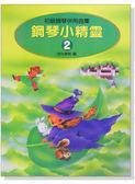 小叮噹的店- 兒童鋼琴教材 P472 鋼琴小精靈【2】初級鋼琴併用曲集(附獎勵貼紙)
