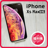 【福利品】APPLE iPhone Xs Max 64G (A2101) 9成新 附保固