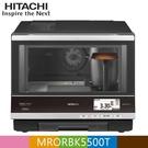 【南紡購物中心】HITACHI 日立 過熱水蒸氣烘焙微波爐 MRORBK5500T