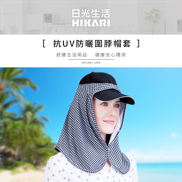 抗UV防曬圍脖帽套/S780/HIKARI日光生活