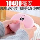 暖手寶usb女充電式暖寶寶電暖迷你可愛暖手神器隨身小兩用熱水袋-『美人季』