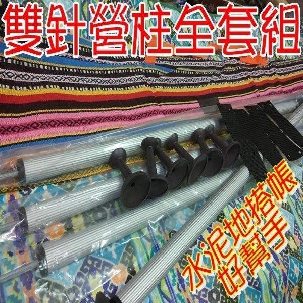 【南紡購物中心】鋁合金雙針營柱全套組(一組4支)