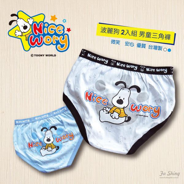 【福星】韓國Nice Wory 波麗狗男童三角褲 / 台灣製 /  2件入 /  2210