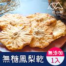 無糖鳳梨花果乾1入(100g/包)【小旭山脈】