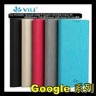 【萌萌噠】谷歌 Google Pixel 4 XL 商務簡約款 全包布紋側翻皮套 磁吸插卡支架 磨砂手感 手機套