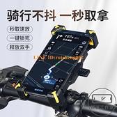 自行車手機支架電動電瓶機車導航架騎行裝備車載山地車【輕派工作室】