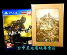 【附特典擦拭布 PS4原版片 可刷卡】☆ 黑暗靈魂3 ☆中文版全新品【台中星光電玩】