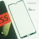 Goevno NOKIA 7.2 滿版玻璃貼 黑色 全屏 滿版 鋼化膜 9H硬度 保護貼