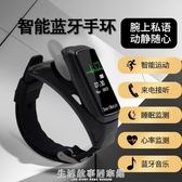 特惠智慧手環藍芽耳機二合一可通話手腕帶分離式多功能男女運動手錶 生活故事