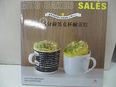 【書寶二手書T2/餐飲_AMV】5分鐘馬克杯鹹蛋糕Mug Cakes Sales!爆紅歐美日!_琳恩.克努森