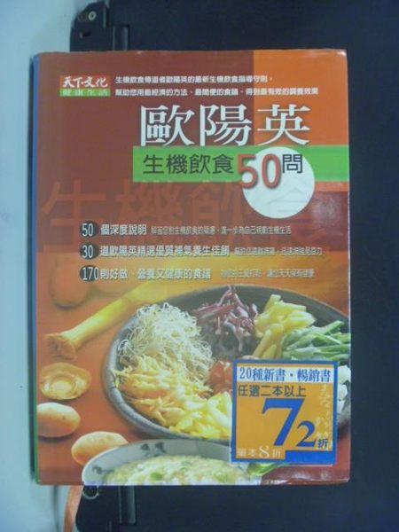 【書寶二手書T7/養生_KHV】歐陽英生機飲食50問_原價380_歐陽英