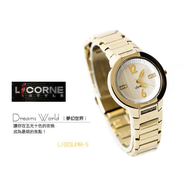 柒彩年代˙力抗LICORNE限量款耀眼金手錶 奢華切割面水晶玻璃 氣質女孩腕錶LI003LKWA-S【NE554_2】單支