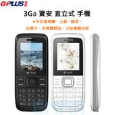 全新現貨 G-Plus 3Ga 資安 直立式手機 無照相 無上網 無傳輸 無記憶卡 1.8吋螢幕 64和絃鈴聲