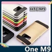 HTC One M9s 戰神VERUS保護套 軟殼 類金屬拉絲紋 軟硬組合款 防摔全包覆 手機套 手機殼