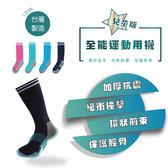 台灣製 / 兒童直排輪襪【同色5雙】現貨 / 曲棍球襪 / 跑步襪 / 直排輪襪【FAV飛爾美】【AMG986】