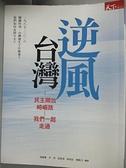 【書寶二手書T1/社會_JGI】逆風台灣:民主開放崎嶇路 我們一起走過_周慧菁, 尹萍, 莊舒淇