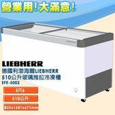 德國利勃 LIEBHERR 510公升 玻璃推拉冷凍櫃 EFE-5002