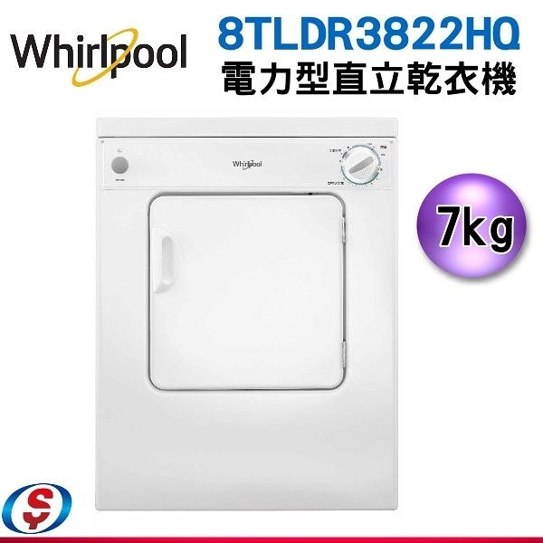 7公斤【Whirlpool 惠而浦極智系列 電力型乾衣機】 8TLDR3822HQ