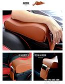 汽車扶手箱肘托改裝增高墊通用中央扶手箱加高加長手扶手箱墊套igo 可可鞋櫃