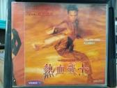 挖寶二手片-V05-145-正版VCD-電影【熱血武士】-柯林尼米克 厄尼瑞斯(直購價)