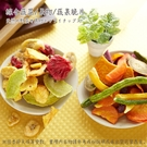 (SP)好食光綜合野菜纖果脆片(3種口味任選)