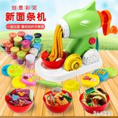 黏土玩具 無毒橡皮泥模具工具套裝兒童冰淇淋面條機超輕粘土玩具手工泥 CP2565【甜心小妮童裝】
