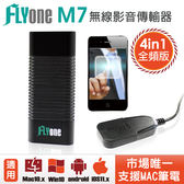 FLYone M7 Miracast 無線雙核心影音傳輸器 iOS/Android/Mac/Win10【FLYone泓愷】