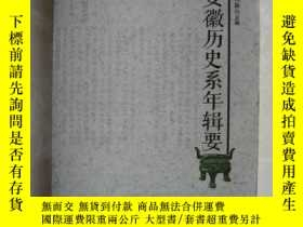 二手書博民逛書店安徽歷史系年輯要.(本書主編:黃傳新先生罕見籤贈鈐印本)Y500