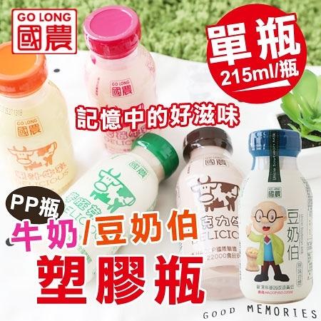 國農 GO LONG 牛奶塑膠瓶 215ml (單瓶) 牛乳 鮮乳 保久乳 調味乳 牛奶 飲品