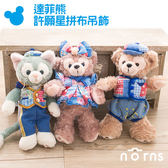Norns 海洋迪士尼【達菲熊 許願星拼布吊飾】Norns Duffy 日本東京代購