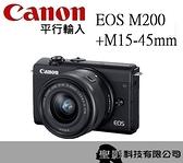 CANON EOS M200 + 15-45mm IS STM 2410萬像素 4K UHD短片攝錄 【平行輸入】ww