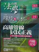 【書寶二手書T2/法律_ZHU】台灣法學雜誌_285期_高雄管線居民正義等