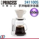 【信源電器】650ml【Princess荷蘭公主 手沖咖啡沖泡器】241100S