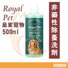 Royal Pet非藥性除蚤洗劑500ml【寶羅寵品】