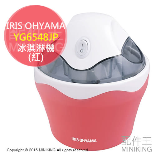 【配件王】現貨 日本 IRIS OHYAMA ICM01 紅 冰淇淋機 ICM01-VM 製冰 DIY