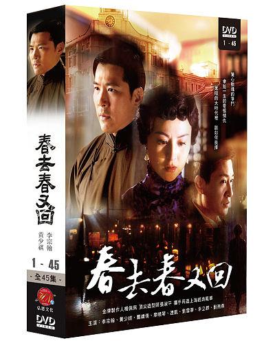 春去春又回 DVD ( 李宗翰/ 黃少祺/戴嬌倩/江宏恩/連凱/ 劉雪華 )