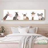壁畫 北歐兒童房裝飾畫可愛動物床頭掛畫男孩女孩臥室萌寵創意客廳壁畫 【MG大尺碼】