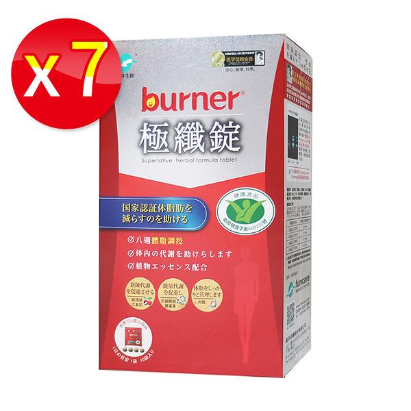 【7盒入】船井 burner倍熱 極纖錠(健字號) 40顆/盒