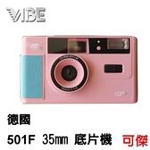 德國 VIBE 501F 底片相機 馬卡龍 傻瓜相機 傳統膠捲 相機 復古風格 熱銷商品 可傑