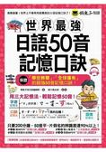 世界最強日語50音記憶口訣(附50音記憶口訣MP3 日籍老師錄製單字、例句MP3