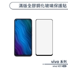 vivo V21 5G 滿版全膠鋼化玻璃貼 保護貼 保護膜 鋼化膜 9H鋼化玻璃 螢幕貼 H06X7