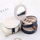旅行便攜首飾盒歐式多功能收納盒 創意小號耳環圓形收納盒