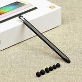 升級版橡膠頭蘋果ipad電容筆 安卓平板觸控筆 通用手寫筆【非凡】