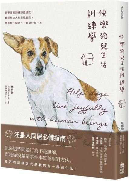 快樂狗兒生活訓練學:跟著專業訓練師這樣教!輕鬆解決人狗常見衝突、增進信任關係...