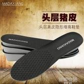 隱形內增高鞋墊男女式舒適防臭豬皮透氣皮鞋休閒鞋全墊