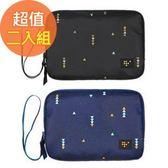 【韓版】時尚清新大容量可手挽證件護照收納包-二入組(藍+黑)