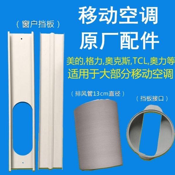 移動空調擋板窗戶隔板 排風管扁嘴介面接頭 13CM直徑通用原廠配件-凡屋FC